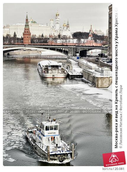 Москва-река и вид на Кремль с пешеходного моста у Храма Христа Спасителя, фото № 20081, снято 28 января 2007 г. (c) Лисовская Наталья / Фотобанк Лори