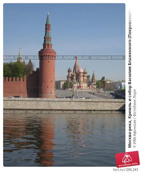 Москва-река, Кремль и собор Василия Блаженного (Покровский собор), фото № 296241, снято 30 апреля 2008 г. (c) ИВА Афонская / Фотобанк Лори