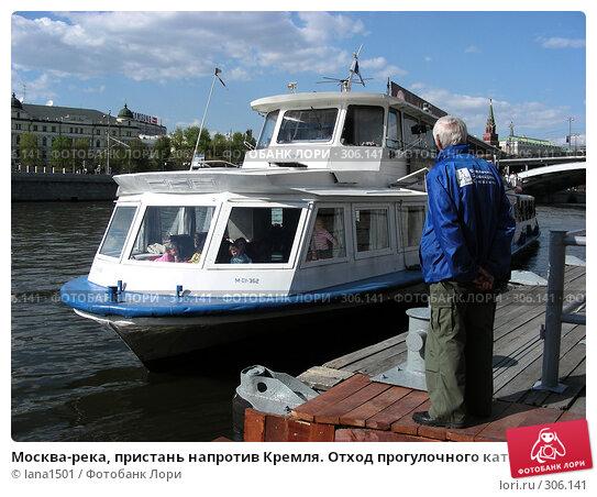 Москва-река, пристань напротив Кремля. Отход прогулочного катера, эксклюзивное фото № 306141, снято 27 апреля 2008 г. (c) lana1501 / Фотобанк Лори