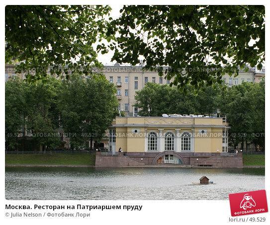 Москва. Ресторан на Патриаршем пруду, фото № 49529, снято 2 июня 2007 г. (c) Julia Nelson / Фотобанк Лори