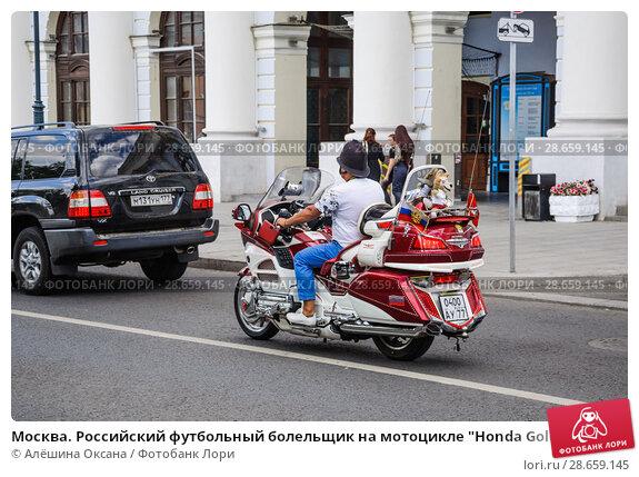 москва российский футбольный болельщик на мотоцикле Honda Gold