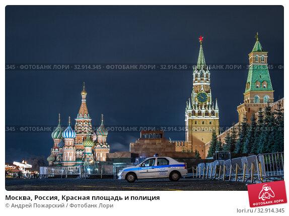Москва, Россия, Красная площадь и полиция (2020 год). Стоковое фото, фотограф Андрей Пожарский / Фотобанк Лори