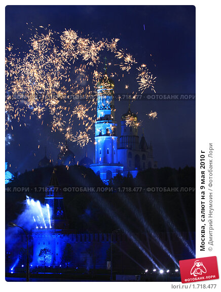 Купить «Москва, салют на 9 мая 2010 г», эксклюзивное фото № 1718477, снято 9 мая 2010 г. (c) Дмитрий Неумоин / Фотобанк Лори