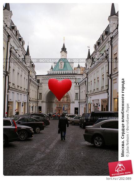 Москва. Сердце влюбленного города., фото № 202089, снято 14 февраля 2008 г. (c) Julia Nelson / Фотобанк Лори
