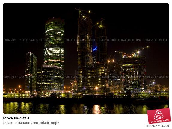Москва-сити, фото № 304201, снято 29 марта 2008 г. (c) Антон Павлов / Фотобанк Лори