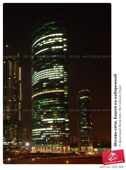 Москва-сити, Башня на набережной, фото № 255329, снято 5 апреля 2008 г. (c) Дмитрий Яковлев / Фотобанк Лори