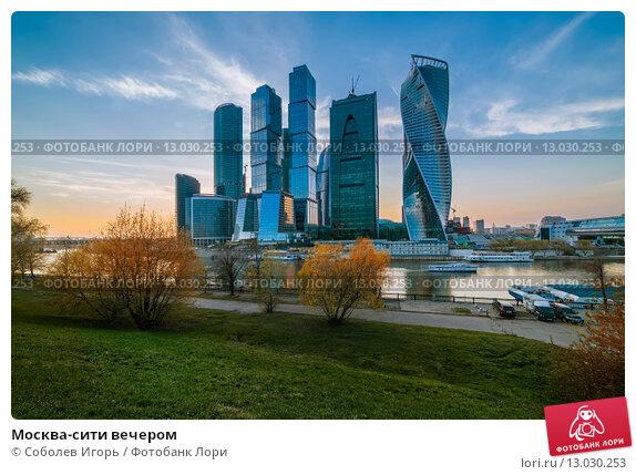 Купить «Москва-сити вечером», фото № 13030253, снято 18 апреля 2013 г. (c) Соболев Игорь / Фотобанк Лори