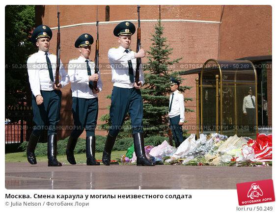 Купить «Москва. Смена караула у могилы неизвестного солдата», фото № 50249, снято 2 июня 2007 г. (c) Julia Nelson / Фотобанк Лори