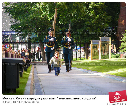 "Москва. Смена караула у могилы  "" неизвестного солдата""., эксклюзивное фото № 323213, снято 8 июня 2008 г. (c) lana1501 / Фотобанк Лори"