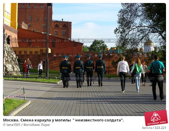 """Купить «Москва. Смена караула у могилы  """" неизвестного солдата"""".», эксклюзивное фото № 323221, снято 8 июня 2008 г. (c) lana1501 / Фотобанк Лори"""