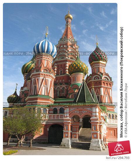 Москва, собор Василия Блаженного (Покровский собор), фото № 294793, снято 24 апреля 2008 г. (c) ИВА Афонская / Фотобанк Лори