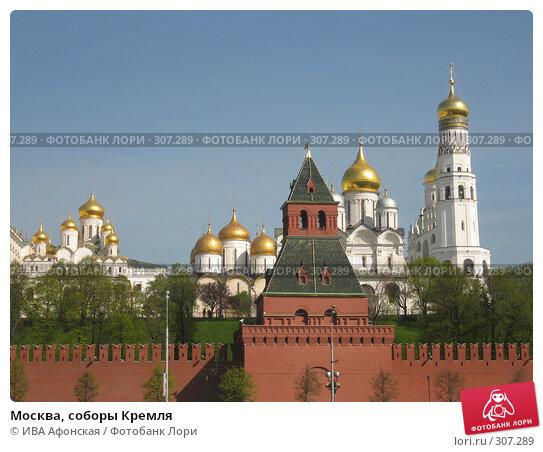 Купить «Москва, соборы Кремля», фото № 307289, снято 30 апреля 2008 г. (c) ИВА Афонская / Фотобанк Лори