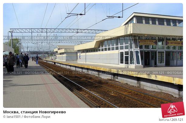 Купить «Москва, станция Новогиреево», эксклюзивное фото № 269121, снято 30 апреля 2008 г. (c) lana1501 / Фотобанк Лори
