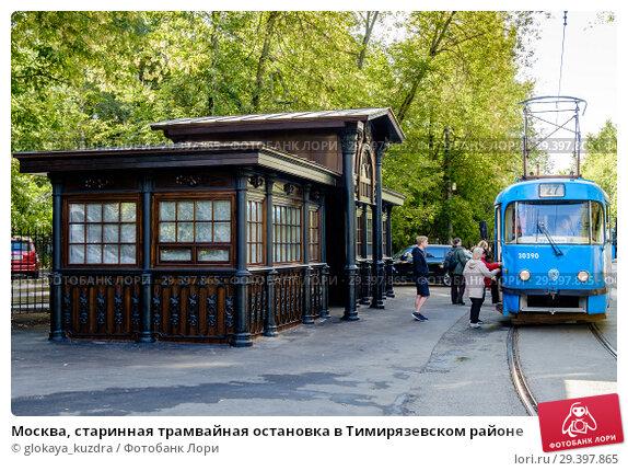 Купить «Москва, старинная трамвайная остановка в Тимирязевском районе», фото № 29397865, снято 23 августа 2018 г. (c) glokaya_kuzdra / Фотобанк Лори