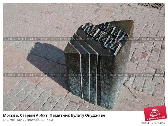 Москва, Старый Арбат. Памятник Булату Окуджаве, эксклюзивное фото № 307837, снято 18 мая 2008 г. (c) Alexei Tavix / Фотобанк Лори