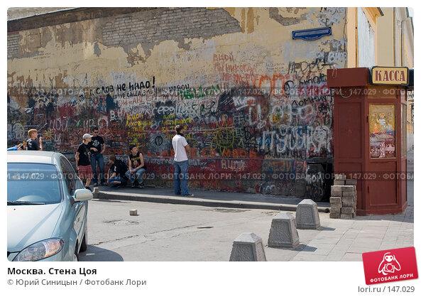 Москва. Стена Цоя, фото № 147029, снято 25 августа 2007 г. (c) Юрий Синицын / Фотобанк Лори