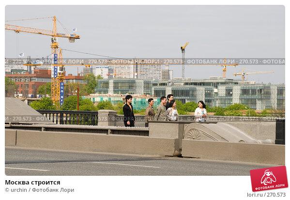 Москва строится, фото № 270573, снято 1 мая 2008 г. (c) urchin / Фотобанк Лори