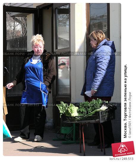 Москва. Торговля зеленью на улице., эксклюзивное фото № 249513, снято 2 апреля 2008 г. (c) lana1501 / Фотобанк Лори