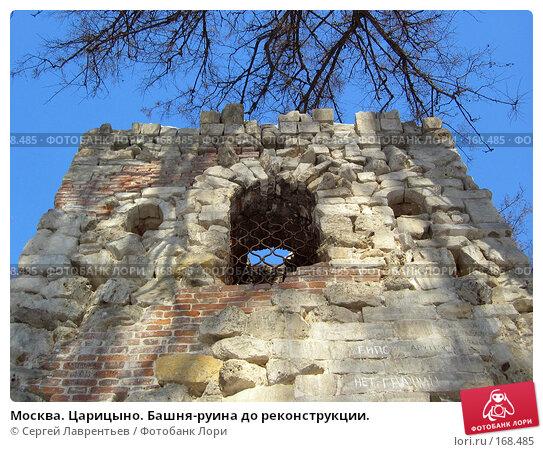 Купить «Москва. Царицыно. Башня-руина до реконструкции.», фото № 168485, снято 21 февраля 2003 г. (c) Сергей Лаврентьев / Фотобанк Лори