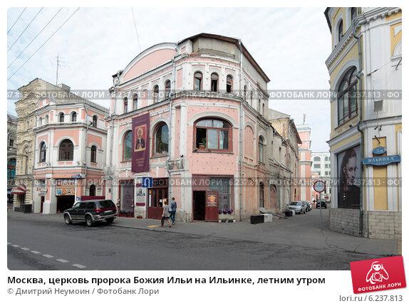 выделенном ильинка храм ильи пророка москва первой нарушила Будапештский
