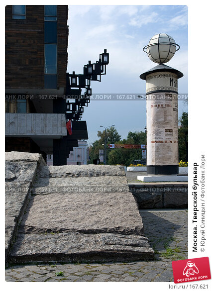 Купить «Москва. Тверской бульвар», фото № 167621, снято 22 августа 2007 г. (c) Юрий Синицын / Фотобанк Лори
