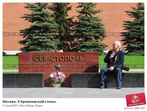 Москва. У Кремлевской стены., эксклюзивное фото № 300157, снято 27 апреля 2008 г. (c) lana1501 / Фотобанк Лори