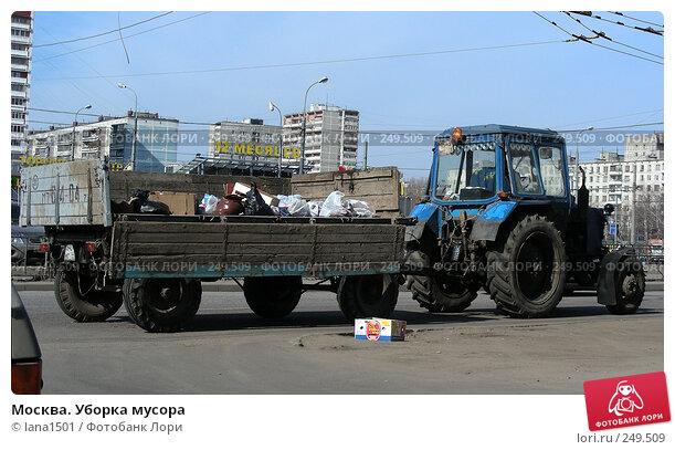 Москва. Уборка мусора, эксклюзивное фото № 249509, снято 2 апреля 2008 г. (c) lana1501 / Фотобанк Лори