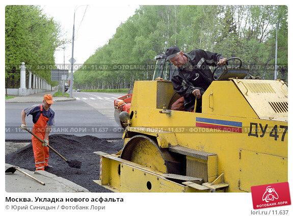 Москва. Укладка нового асфальта, фото № 11637, снято 27 мая 2017 г. (c) Юрий Синицын / Фотобанк Лори
