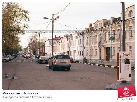 Москва, ул. Школьная, фото № 15761, снято 19 января 2017 г. (c) Андреева Евгения / Фотобанк Лори