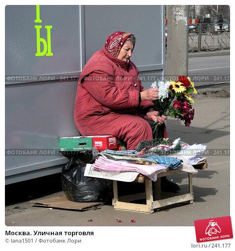 Москва. Уличная торговля, эксклюзивное фото № 241177, снято 31 марта 2008 г. (c) lana1501 / Фотобанк Лори