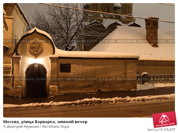 Купить «Москва, улица Варварка, зимний вечер», эксклюзивное фото № 5115677, снято 22 декабря 2011 г. (c) Дмитрий Неумоин / Фотобанк Лори