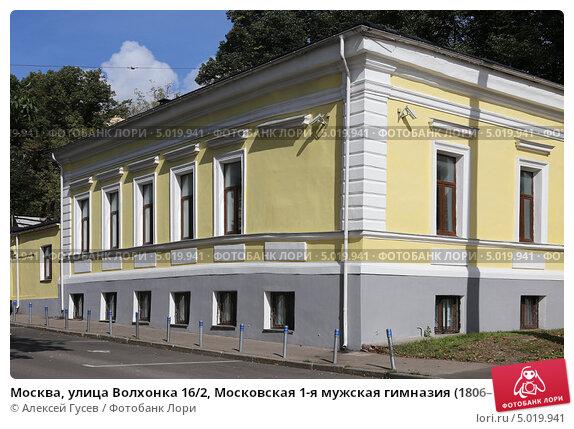 1я московская гимназия: