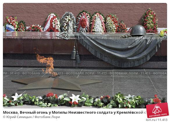 Купить «Москва, Вечный огонь у Могилы Неизвестного солдата у Кремлёвской стены», фото № 11413, снято 25 ноября 2017 г. (c) Юрий Синицын / Фотобанк Лори
