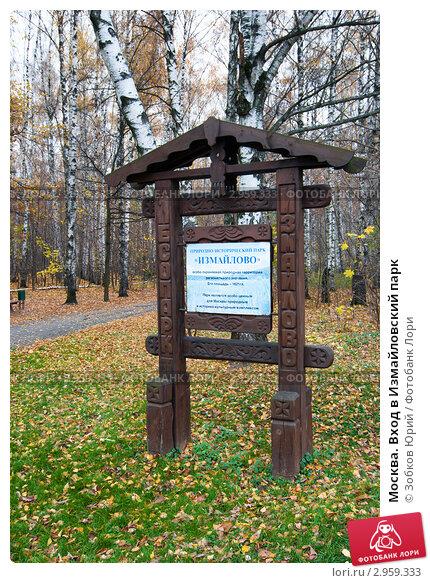 Купить «Москва. Вход в Измайловский парк», эксклюзивное фото № 2959333, снято 29 октября 2011 г. (c) Зобков Георгий / Фотобанк Лори