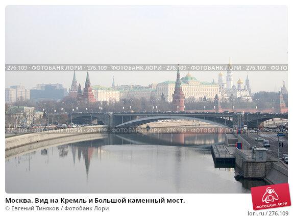 Москва. Вид на Кремль и Большой каменный мост., фото № 276109, снято 7 апреля 2008 г. (c) Евгений Тиняков / Фотобанк Лори