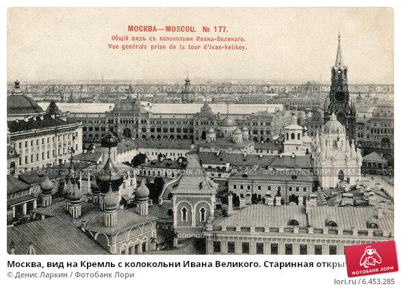 Купить «Москва, вид на Кремль с колокольни Ивана Великого. Старинная открытка», фото № 6453285, снято 10 апреля 2020 г. (c) Денис Ларкин / Фотобанк Лори