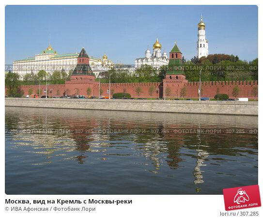 Москва, вид на Кремль с Москвы-реки, фото № 307285, снято 30 апреля 2008 г. (c) ИВА Афонская / Фотобанк Лори