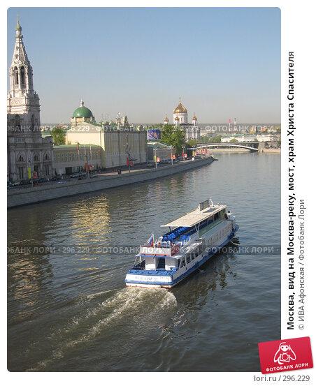 Москва, вид на Москва-реку, мост, храм Христа Спасителя, фото № 296229, снято 30 апреля 2008 г. (c) ИВА Афонская / Фотобанк Лори