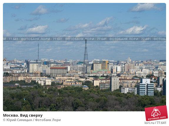 Москва. Вид сверху, фото № 77641, снято 29 августа 2007 г. (c) Юрий Синицын / Фотобанк Лори