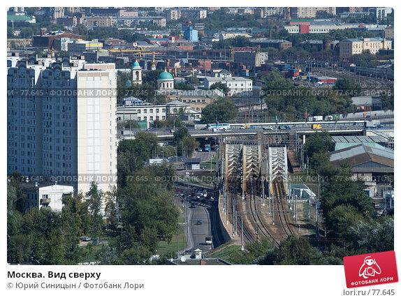 Купить «Москва. Вид сверху», фото № 77645, снято 29 августа 2007 г. (c) Юрий Синицын / Фотобанк Лори