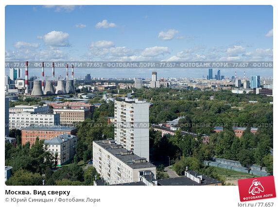 Москва. Вид сверху, фото № 77657, снято 29 августа 2007 г. (c) Юрий Синицын / Фотобанк Лори
