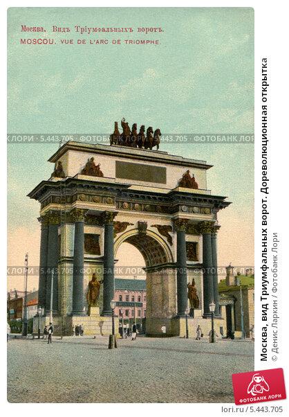 Купить «Москва, вид Триумфальных ворот. Дореволюционная открытка», фото № 5443705, снято 30 августа 2019 г. (c) Денис Ларкин / Фотобанк Лори
