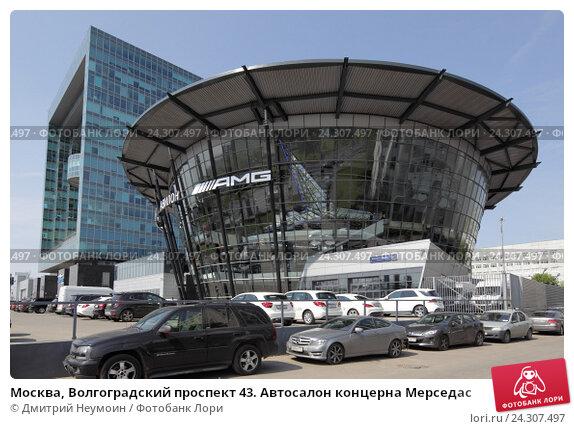 Автосалон москва волгоградский проспект автосалоны в москве на варшавке