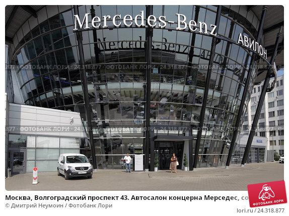 Автосалоны москва волгоградский пр автосалон москвы на улице магистральной