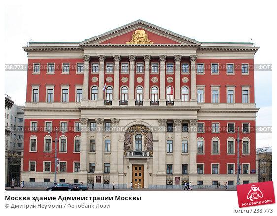 Москва здание Администрации Москвы, эксклюзивное фото № 238773, снято 30 июня 2007 г. (c) Дмитрий Неумоин / Фотобанк Лори