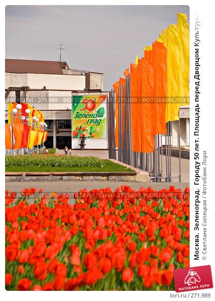 Купить «Москва. Зеленоград.  Городу 50 лет. Площадь перед Дворцом Культуры», фото № 271989, снято 2 мая 2008 г. (c) Светлана Силецкая / Фотобанк Лори