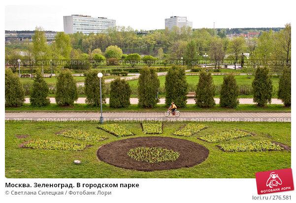 Москва. Зеленоград. В городском парке, фото № 276581, снято 2 мая 2008 г. (c) Светлана Силецкая / Фотобанк Лори