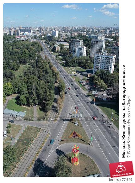 Купить «Москва. Жилые дома на Загородном шоссе», фото № 77649, снято 29 августа 2007 г. (c) Юрий Синицын / Фотобанк Лори