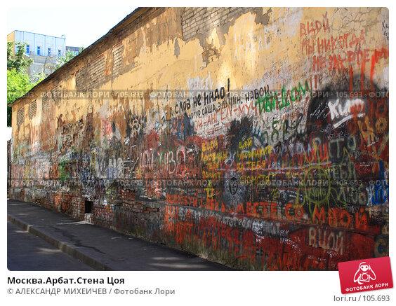 Москва.Арбат.Стена Цоя, фото № 105693, снято 3 июня 2007 г. (c) АЛЕКСАНДР МИХЕИЧЕВ / Фотобанк Лори