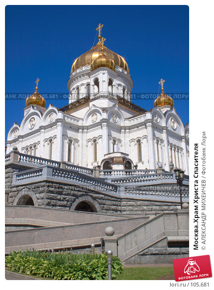 Москва.Храм Христа Спасителя, фото № 105681, снято 3 июня 2007 г. (c) АЛЕКСАНДР МИХЕИЧЕВ / Фотобанк Лори